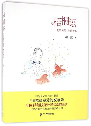 Chinese Parasol Whispers: My Brush Your World (Hardcover) (Chinese Edition)
