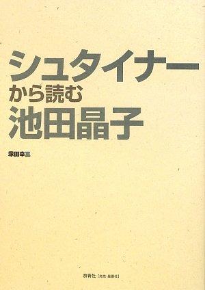 シュタイナーから読む池田晶子