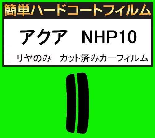 関西自動車フィルム リヤガラス用のみ 簡単ハードコートフィルム アクア P10 カット済みカーフィルム スーパースモーク