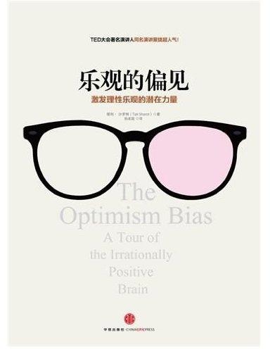 Optimistic bias(Chinese Edition)