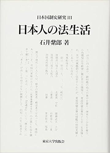 日本国制史研究〈3〉日本人の法...
