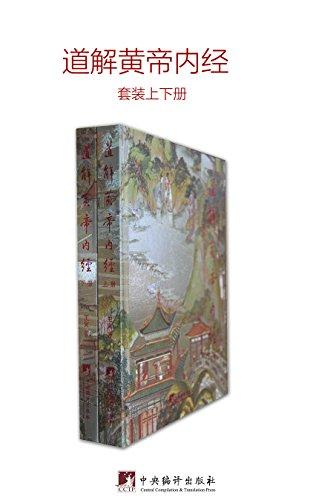 道解《黄帝内经》(套装共2册) (Chinese Edition)