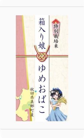 【精米】 秋田県 美郷町 箱入り娘ゆめおばこ 白米 5kg 令和1年産