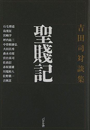 聖賎記―吉田司対談集