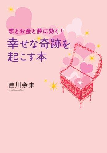 恋とお金と夢に効く!幸せな奇跡を起こす本 (ゴマ文庫)
