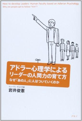 アドラー心理学によるリーダーの人間力の育て方―なぜ「あの人」に人はついていくのか