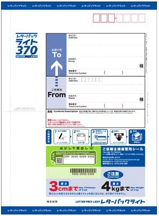Amazon | 日本郵便 レターパック ライト 【10枚組】 通販
