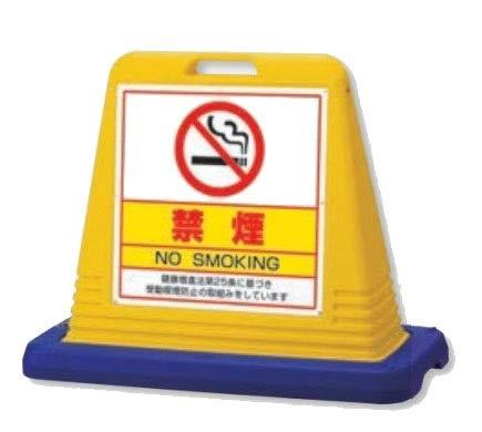 安全サイン8 サインキューブ スタンド看板 禁煙看板 片面表示 874-191 本体カラー:イエロー   B075SRPPDD