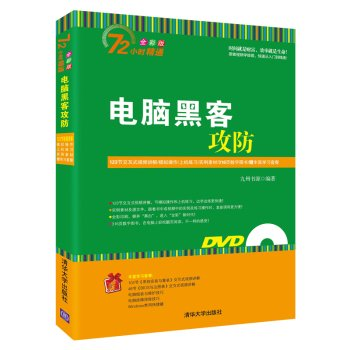 Download Computer hacker attack and defense 72 hours proficient (with CD-ROM)(Chinese Edition) pdf epub
