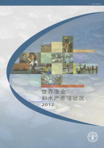 The State of World Fisheries and Aquaculture 2012 (Chinese Edition)