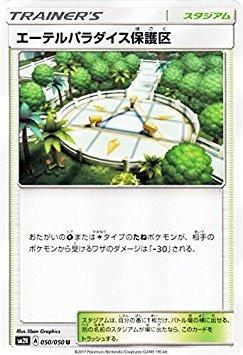 ポケモンカードゲームのSM / Ethereal Paradise Wild Life Preservation領域U/諸島which wait for you