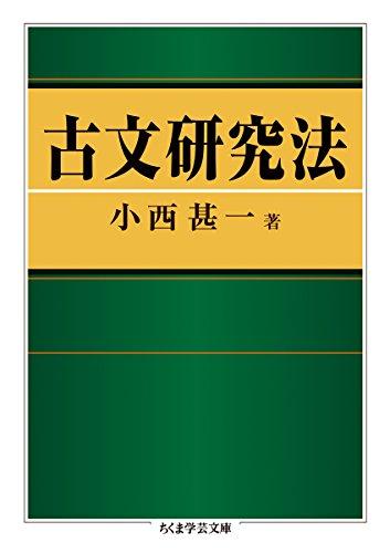 古文研究法 (ちくま学芸文庫)