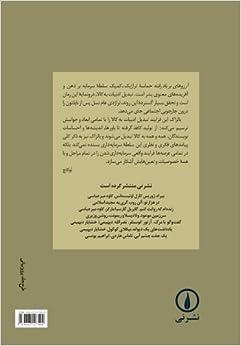 Book Arezouhaye Bar bad rafteh (Persian Edition)
