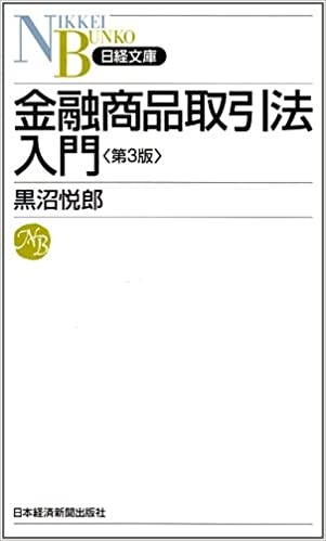 金融商品取引法入門 第3版(日経...