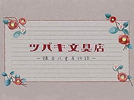 ツバキ文具店~鎌倉代書屋物語~(NHKオンデマンド)