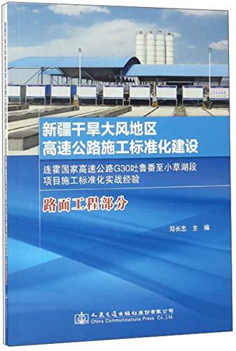 新疆干旱大风地区高速公路施工标准化建设(路面工程部分)