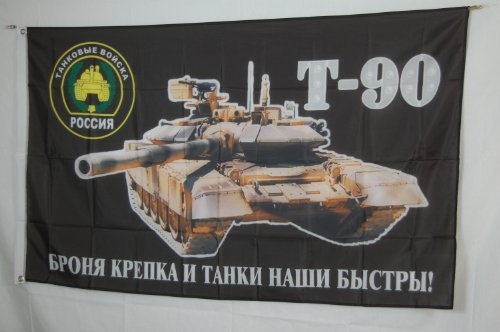 Russian Tank Forces Military Russia Army T-90 3x5 Flag Banner