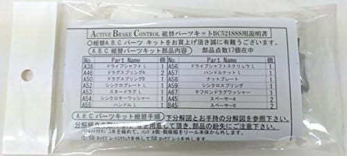 五十鈴工業 Active Break Control 組替パーツキット BC521SSS用