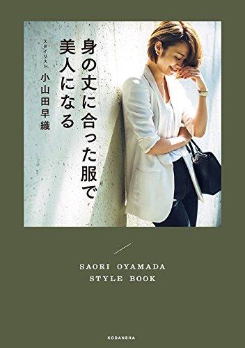 小山田早織 最新号 表紙画像