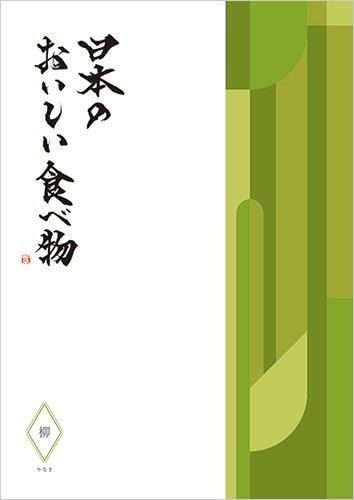 CONCENT 日本のおいしい食べ物 グルメカタログギフト 柳コース B013SML89S