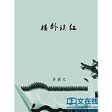 楼外谈红 (Chinese Edition)