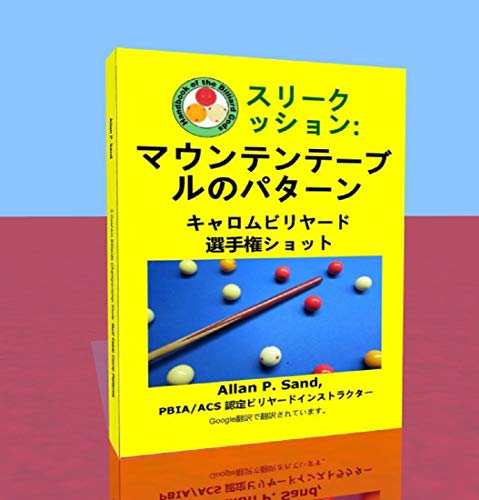 3 Cushion Billiards: Over the Hill Patterns (Japanese Edition) por Aran Sando