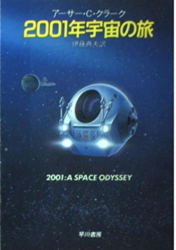2001年宇宙の旅 (ハヤカワ文庫 SF 243)