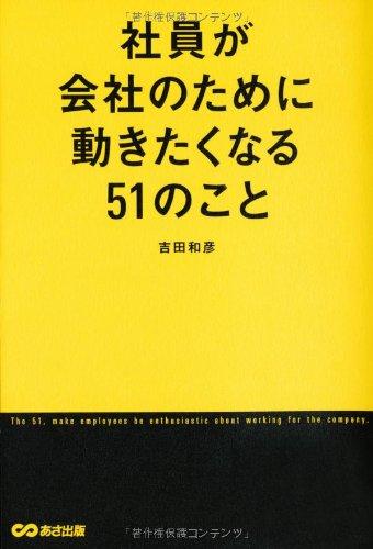 Download Shain ga kaisha no tame ni ugokitaku naru gojuichi no koto. pdf