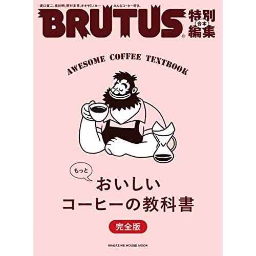 BRUTUS 特別編集 表紙画像
