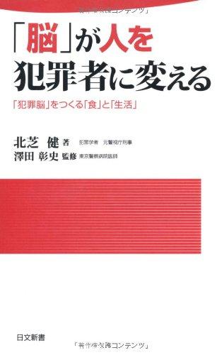 「脳」が人を犯罪者に変える (日文新書)