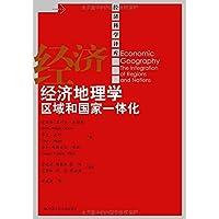 经济地理学:区域和国家一体化
