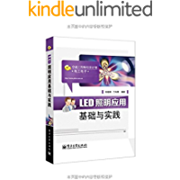 LED照明应用基础与实践 (卓越工程师培养计划)