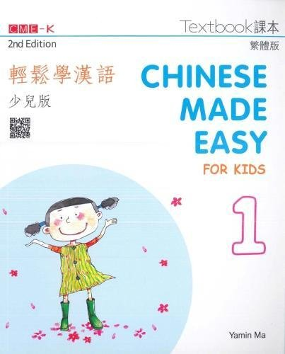 Chinese Made Easy for Kids Vol.1 (2nd Ed.) - Textbook (Traditional Characters) (English and Chinese Edition)