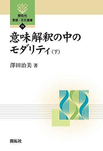 意味解釈の中のモダリティ(下) (開拓社 言語・文化選書 73)