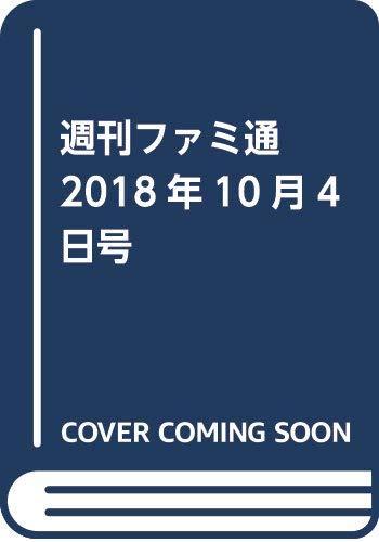 週刊ファミ通 2018年10月4日号