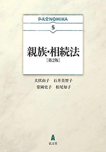 親族・相続法 第2版 (弘文堂NOMIKAシリーズ 5)