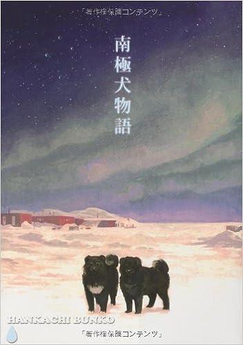 物語 南極 南極物語1983線上看