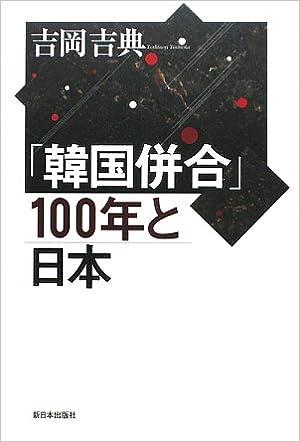 韓国併合」100年と日本   吉岡 ...