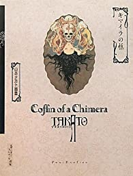 Coffin of a Chimera par Takato Yamamoto