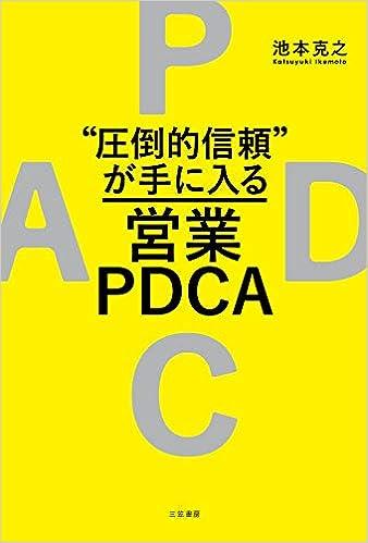 営業PDCAのビジネス本
