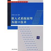 嵌入式系统原理及接口技术:嵌入式技术与应用