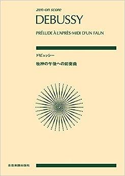zen-on score ドビュッシー:牧神の午後への前奏曲 (zen‐on score)