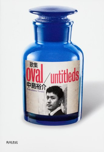 歌集 oval/untitleds