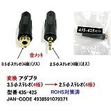 (4極)3.5mmステレオ(メス) → (4極)2.5mmステレオ(オス)変換プラグ 【COMON社製 435-425】