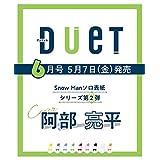 duet 2021年 6月号