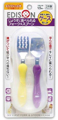 エジソン じょうずに食べられるフォーク&スプーン イエロー&紫 ケース付