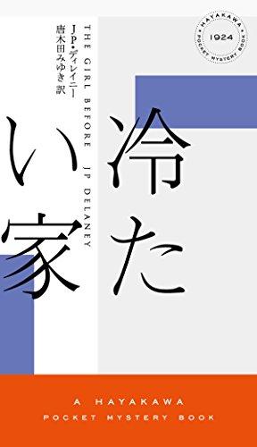 冷たい家 (ハヤカワ・ポケット・ミステリ)