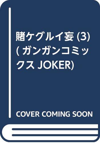 賭ケグルイ妄(3) (ガンガンコミックスJOKER)