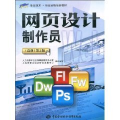 Web Design Producer (senior) (2nd edition) [paperback]