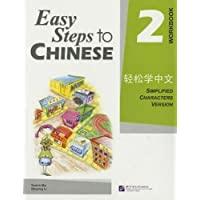 Easy Steps to Chinese 2 (Workbook) (Simpilified Chinese)